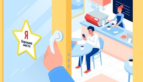 Лучшая клиника по итогам проекта «Хорошее место» от Яндекса